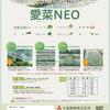露地野菜の成長を助ける被覆資材「バロン愛菜NEO」