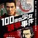 歌舞伎町探偵セブン 100億の少女誘拐事件の感想