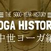 ヨガ5000年歴史の全貌を明らかにしてみた。古代ヨガから現代ヨガまでを10分で振り返る【中世ヨーガ発祥編】