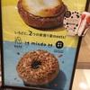ミスタードーナツ アリオ札幌ショップ