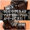 """国産の中判カメラ""""マミヤRB67ProS""""を購入したので紹介!"""
