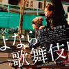 さよなら歌舞伎町 ~イ・ウンウのおっぱいが綺麗!ラブホテルに行きたくなる!~