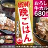 吉野家初の晩御飯限定メニュー登場!「牛牛定食」食べました。