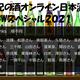 由紀の酒オンライン日本酒会(GWスペシャル)2021