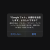 【Googleフォト】写真で容量圧迫したスマホをスッキリさせる方法【iPhone Tips】