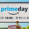 【2017年版】Amazonプライムデーとは?目玉商品やセール内容のまとめ【終了】