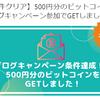 ただコインのブログ投稿キャンペーンで500円分の36632Satoshiを得ました!暴落直前なのでちょっと損です・・・