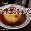 【餃子の王将】天津飯あんだくを君は食べたか?レビュー!(感想)※YouTube動画あり