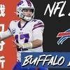 #NFL 2021 戦力分析 バッファロー・ビルズ編 チームのストロングポイント&課題&注目ポイントを紹介していく