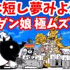 夜は短し夢みよ乙女 - [1]バクダン娘 極ムズ【攻略】にゃんこ大戦争