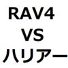 新型RAV4と、ハリアーを、比較!価格、サイズ、大きさ、燃費、乗り心地など。どっちが良い車?
