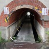甲子園口|めちゃくちゃ狭い「マンボウトンネル」に行ってみた