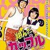 【映画感想】『翔んだカップル オリジナル版』(1983) / 相米慎二監督デビュー作にして薬師丸ひろ子の初主演作