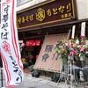 中華そば「もとなり」名護店で「中華そば定食(ギョーザ)」 830円 (随時更新)