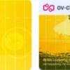 Personal OV-chipkaartを手に入れる