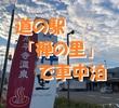 道の駅「禅の里」で車中泊~温泉と自然豊かな風景のなかでくつろぐ <福井県・永平寺町>