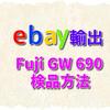 初心者必見!eBayカメラ輸出で人気の「Fuji GW 690」シリーズと検品方法