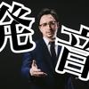 わたしが外人に発音を思いっきりディスられて発音を勉強するになるまでと勉強法まとめ