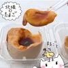 【淡路島】北坂たまごの「たまごまるごとプリン」★殻のまんま不思議なプリン【お土産】