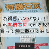 【家庭菜園】お得感ハンパない!コメリの有機石灰(かき殻石灰)10㎏買って畑に撒いてみた!!