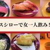 【スシローで女一人飲み】回転寿司スシローは一人飲みのパラダイス!