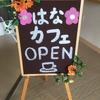 はなカフェ 5月の開催お知らせ☆