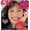 CanCam(キャンキャン)2017年11月号の予約はココ!!