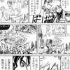 【創作漫画】63話と気がつけば祝600記事達成