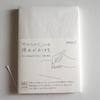 手帳と日記の使い分け