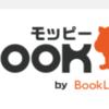 モッピーBook by Booklive オープン!