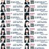 6/14 スマイル学園@秋葉原路上チラシ配り