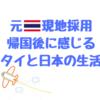 タイから日本に帰国した元現地採用が感じていること(やはり住環境はタイが最強でした)