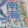 大阪球場にノムさんが帰ってくる 「おかえり!ノムさん大阪球場に。」プロジェクト始動