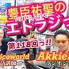 スポーツの秋っ!! エトラジっ!! 第118回放送っ!!