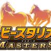 ドリコム「ダービースタリオンマスターズは11月1日にリリースすっぞ!」