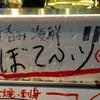 浜焼 スタンド  ぼてふり(仮) (神保町)