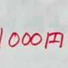 人が動くキャッチコピーの書き方。