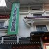 三月大歌舞伎 雀右衛門襲名公演
