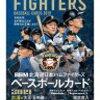 BBM北海道日本ハムファイターズ ベースボールカード 2019 開封。台湾の大王・王柏融、話題のルーキー吉田輝星など注目の新戦力が加入!若手の積極登用と全員野球で3年ぶりの日本一へ挑む北海道日本ハムの2019年チームパックが登場!!