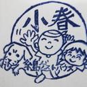 糸島ゲストハウス小春お気楽日記