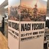 ヨシダナギ写真展『HEROES』 at 梅田阪急