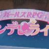 【123】キャ〇嬢になって世界を救うゲーム