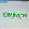 【悲報】Miiverseが終わるって・・・