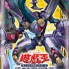 【遊戯王】幻影騎士団とRRの新規カードが大量に判明!【PHANTOM RAGE】