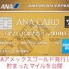 ANAアメックスゴールドを発行して半年で約11万マイル貯まった明細を公開~アメックスの90万円利用キャンペーン達成やSFC修行用航空券購入で3%還元~