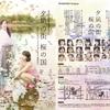 """STRAYDOG""Produce「夕凪の街 桜の国」"
