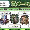 【モンスト】ラッキーモンスター【7/1(月)AM4:00~7/8(月)AM3:59】