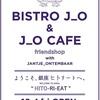 銀座にディレクションを務めるレストランとカフェが10月OPEN