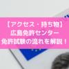 【試験時間は?持ち物は?】広島免許センターで免許を取得!試験の流れを徹底解説!
