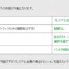 BAND-ONLINE バンドオンライン、プレミアム会員料金を300円に改定します!